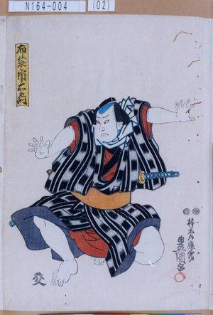 歌川国貞: 「布袋市右衛門」 - 東京都立図書館