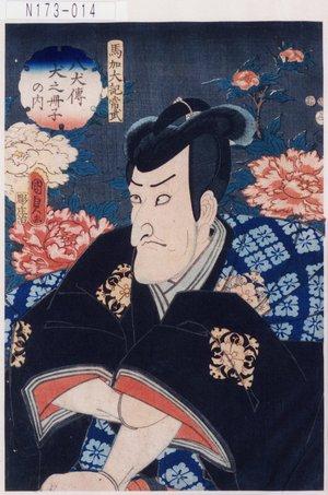 Utagawa Kunisada II: 「八犬伝犬之草紙の内」「馬加大記常武」 - Tokyo Metro Library