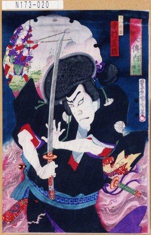 Toyohara Kunichika: 「見立八犬伝ノ内 平井縄手」「犬山道節 中村芝翫」 - Tokyo Metro Library