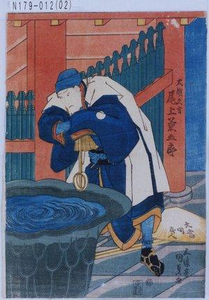 N179-012(02)「大領久吉 尾上菊五郎」 天保11・03・05河原崎座『楼門五山桐』