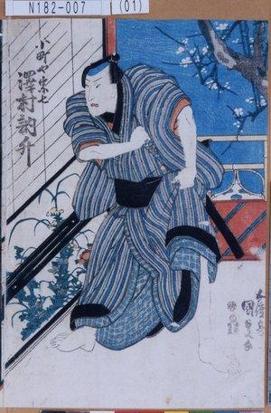 N182-007(01)「小町や宗七 沢村訥升」 天保11・08・中村『恋湊博多諷』