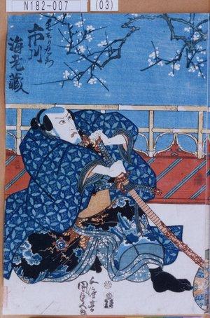 N182-007(03)「毛そり九エ門 市川海老蔵」 天保11・08・中村『恋湊博多諷』