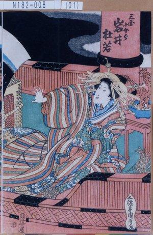 N182-008(01)「三国小女郎 岩井杜若」 天保11・08・中村『恋湊博多諷』
