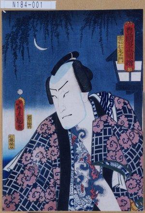N184-001「豊国漫画図絵」 「雲切仁左衛門」・08・(見立)『』