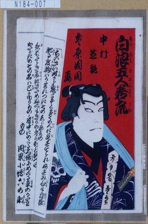 Toyohara Kunichika: 「白浪五人若衆の内」「中村芝翫」「因果小僧六之助」 - Tokyo Metro Library