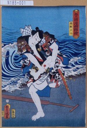 N185-001「豊国漫画図絵」 「南郷力丸」・・(見立)『』