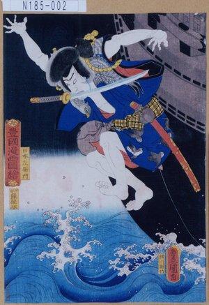 N185-002「豊国漫画図絵」 「日本左衛門」・・(見立)『』