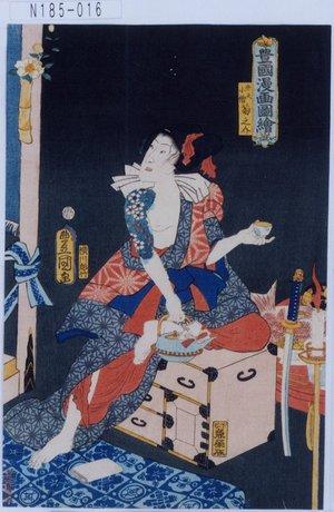 N185-016「豊国漫画図絵」 「弁天小僧菊之助」・・(見立)『』