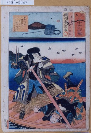 歌川国貞: 「見立三十六句撰」「児雷也」「やか満の鹿六」 - 東京都立図書館