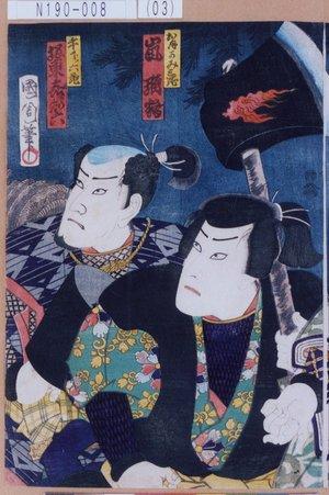 N190-008(03)明治04・01・11守田座『三国一山曽我鏡』