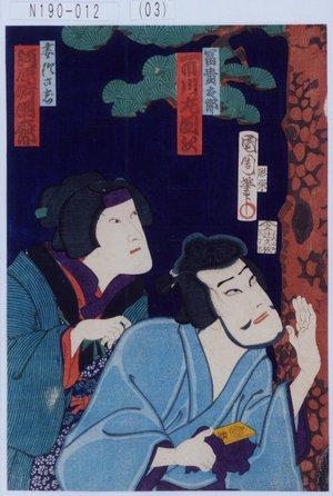 N190-012(03)明治04・01・守田座『三国一山曽我鏡』