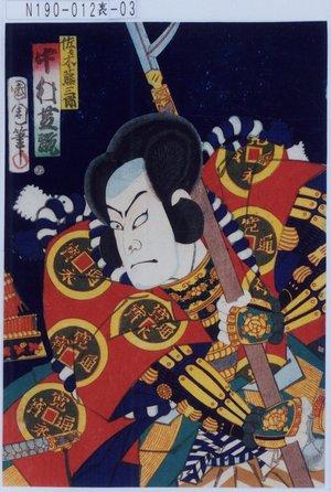 N190-012Y-03明治04・01・守田座『鎌倉三代記』