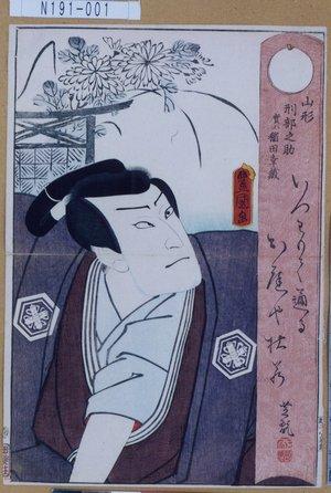 Utagawa Kunisada: 「山形刑部之助実ハ稲田幸蔵」 - Tokyo Metro Library