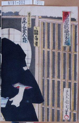 Toyohara Kunichika: 「易者星影梅山宅の場」「易者星影梅山 尾上菊五郎」 - Tokyo Metro Library