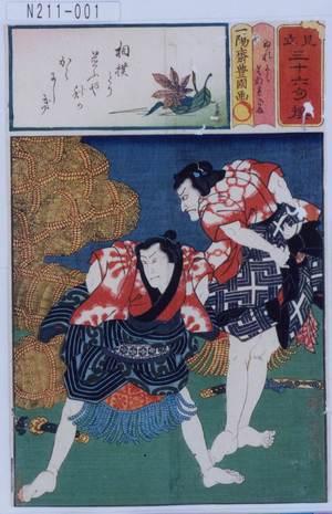 歌川国貞: 「見立三十六句撰」「ぬれかみ」「はなれごま」 - 東京都立図書館