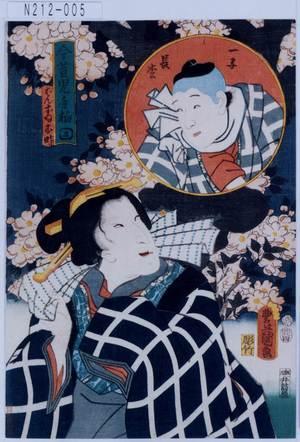 Utagawa Kunisada: 「今昔児手柏 五」「ばんずゐお時」「一子長松」 - Tokyo Metro Library