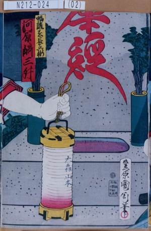 Toyohara Kunichika: 「幡随長兵衛 河原崎三升」 - Tokyo Metro Library