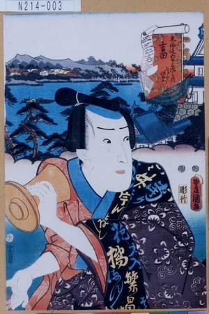 N214-003「東海道五十三次之内 吉田 ふじや伊左衛門」 ・08・(見立)『』