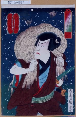 月岡芳年: 「情得感檀形 泡雪」「おぼう吉三 市川左団次」 - 東京都立図書館