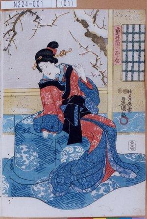 N224-001(01)「重井筒のお房」 弘化04・11・15中村座『八島裏梅鑑』
