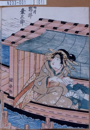 N233-001(01)「梅川 岩井粂三郎」 文政07・01・13中村座『御慶曽我扇』