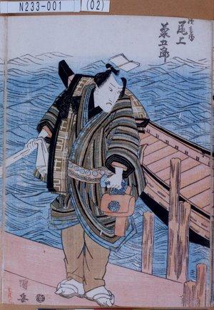 N233-001(02)「☆兵衛 尾上菊五郎」 文政07・01・13中村座『御慶曽我扇』