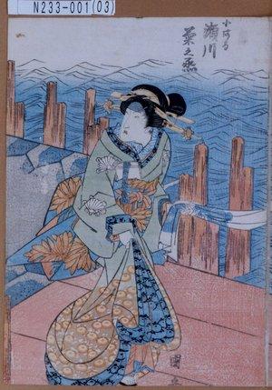 歌川国安: 「小はる 瀬川菊之丞」 - 東京都立図書館