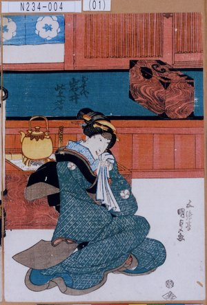 N234-004(01)「お千代 岩井紫若」 天保11・02・市村座『七五三翫宝曽我』