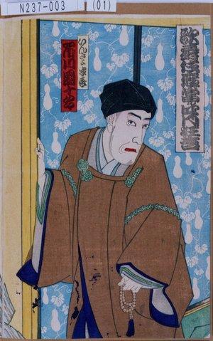 N237-003(01)明治35・03・27歌舞伎『桂川連理柵』