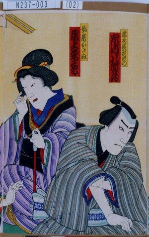 N237-003(02)明治35・03・27歌舞伎『桂川連理柵』