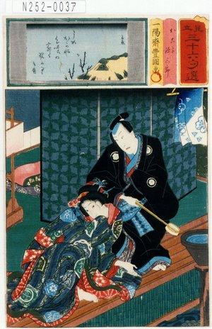 Utagawa Kunisada: 「見立三十六句選」「おこよ」「源三郎」 - Tokyo Metro Library