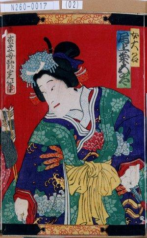 銀光: 「女大名 尾上菊五郎」 - Tokyo Metro Library