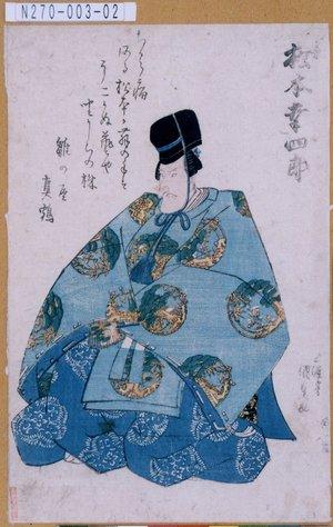 Utagawa Kunisada: 「翁 松本幸四郎」 - Tokyo Metro Library