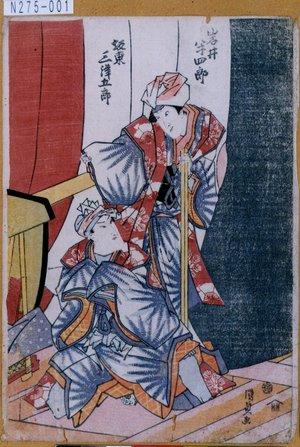 N275-001「岩井半四郎」「坂東三津五郎」 文化14・11・中村『花雪和合太平記』