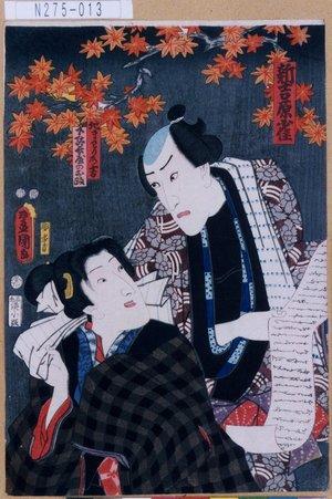 Utagawa Kunisada: 「新吉原雀」「地まわりの吉」「下駄長屋のお駒」 - Tokyo Metro Library