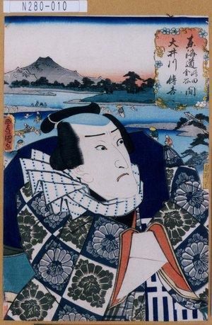 N280-010「東海道島田金谷間」「大井川」「伝吉」 ・・(見立)『』