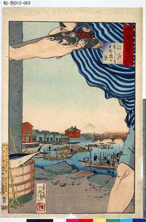 小林清親: 「武藏百景之内」 「江戸ばしより日本橋の景」 - 東京都立図書館