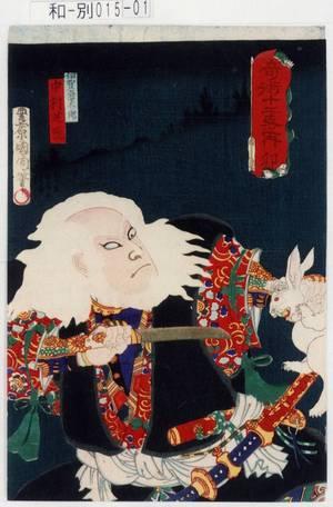Toyohara Kunichika: 「奇術十二支之内 卯」「伊賀壽太郎 中村芝翫」 - Tokyo Metro Library