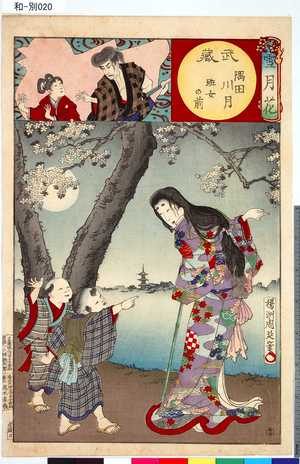 WA-BE020「雪月花」 「武蔵」「隅田川月」「班女の前」・・『』