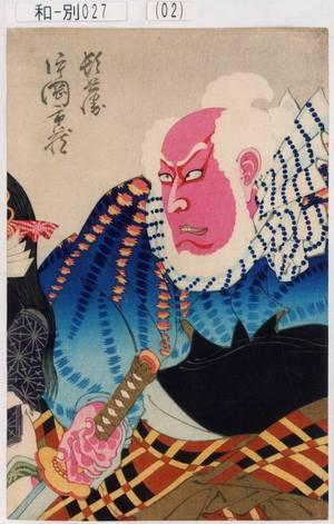 右田年英: 「頓兵衛 片岡市蔵」 - 東京都立図書館