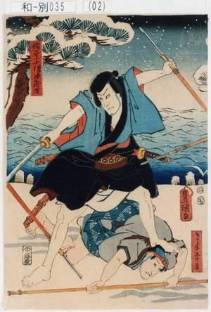 Utagawa Kunisada: 「稲葉小僧次郎吉」「とり手幸平」 - Tokyo Metro Library