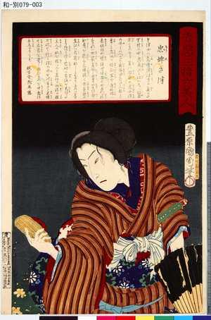豊原国周: 「善悪三拾六美人」 「忠婢さつ」 - 東京都立図書館