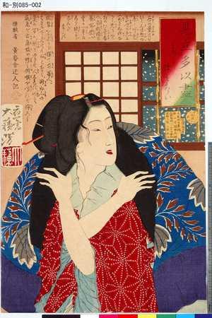 月岡芳年: 「見立多以盡」 「もつと降せたい」 - 東京都立図書館