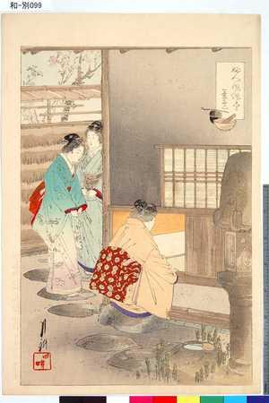 月耕: 「婦人風俗尽」 「茶道」 - Tokyo Metro Library