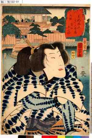 Utagawa Kuniyoshi: 「東都流行三十六会席 両国 青柳春之助」 - Tokyo Metro Library