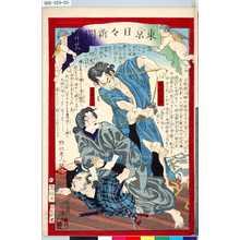 落合芳幾: 「東京日々新聞」 「二百二拾号」 - 東京都立図書館