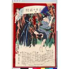 落合芳幾: 「東京日々新聞」 「三百廿二号」 - 東京都立図書館
