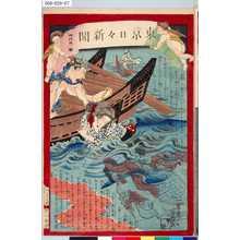 Ochiai Yoshiiku: 「東京日々新聞」 「四百卅一号」 - Tokyo Metro Library