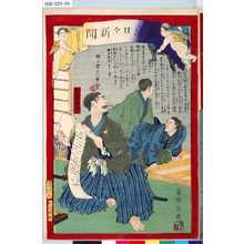 落合芳幾: 「東京日々新聞」 「六百五十六号」 - 東京都立図書館