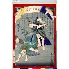 落合芳幾: 「東京日々新聞」 「八百六十五号」 - 東京都立図書館